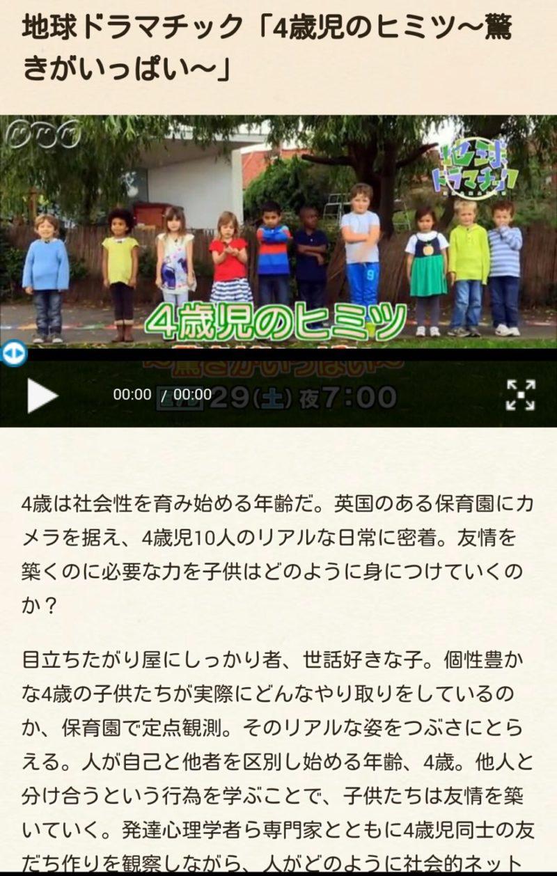 地球ドラマチック【4歳児のヒミツ】