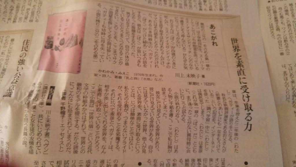 モヤっているときに素敵な新聞記事を発見!