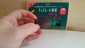 【レポ】チョコレート効果 CACAO72%を食べてみて