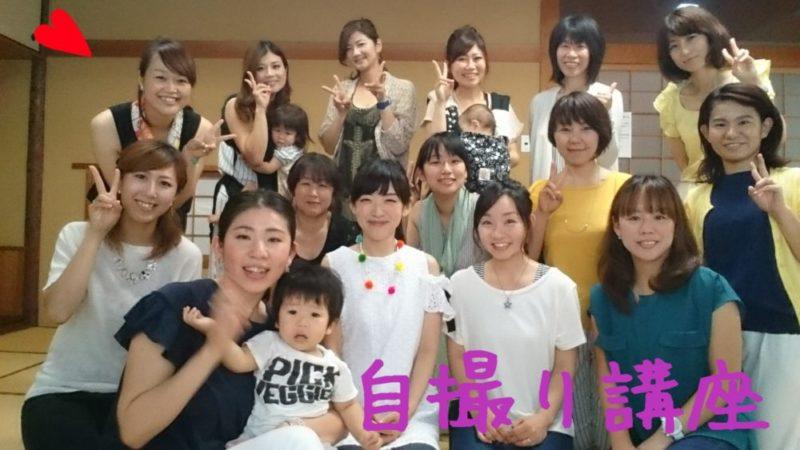 担当!!『自撮り講座』NPO法人 ママ・ぷらす 起業ママ同好会 姫会