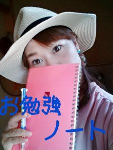 お勉強ノート