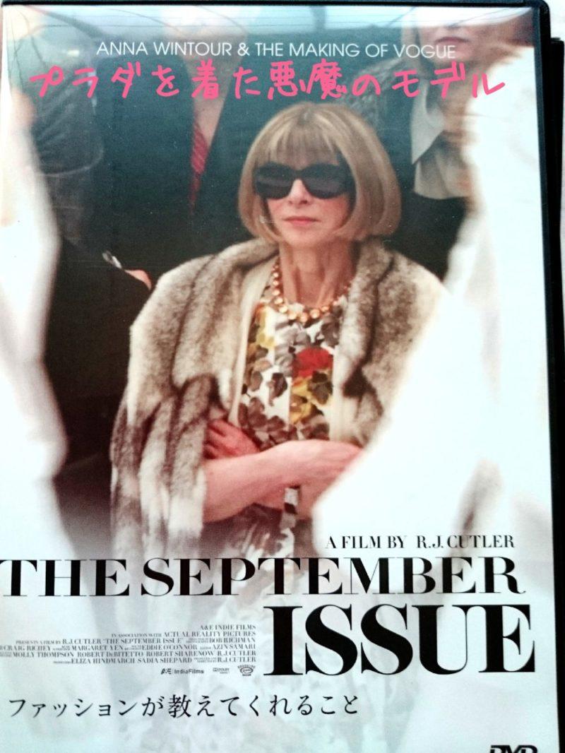 【DVD】ファッションが教えてくれること