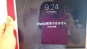 iPadのロックがかかって思うこと