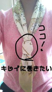 【簡単!やり方】スカーフキレイに巻きたい!