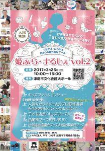 【津島市で開催!】3月25日は姫ぷら・まるしぇvol.2で決まり!!