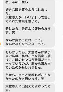大倉さんに出会えてよかったです。私とても幸せ。