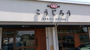 【大治町】麺屋 こうじろう