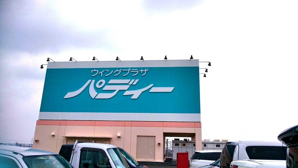 地域密着型ショッピングセンター「パディー」との打ち合わせ