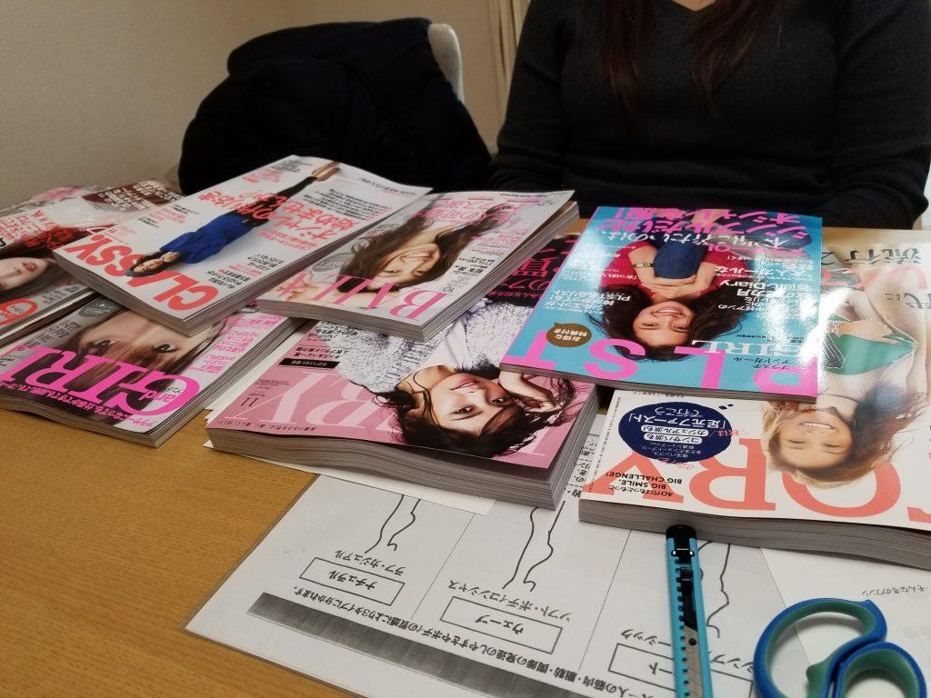 メニュー始まって以来最多の雑誌でした!