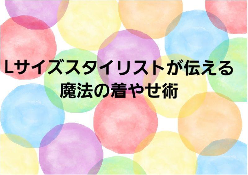 5/25開催 スタイルアップできる魔法の着やせ術