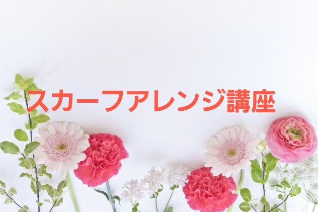 1月31日 スカーフアレンジ講座