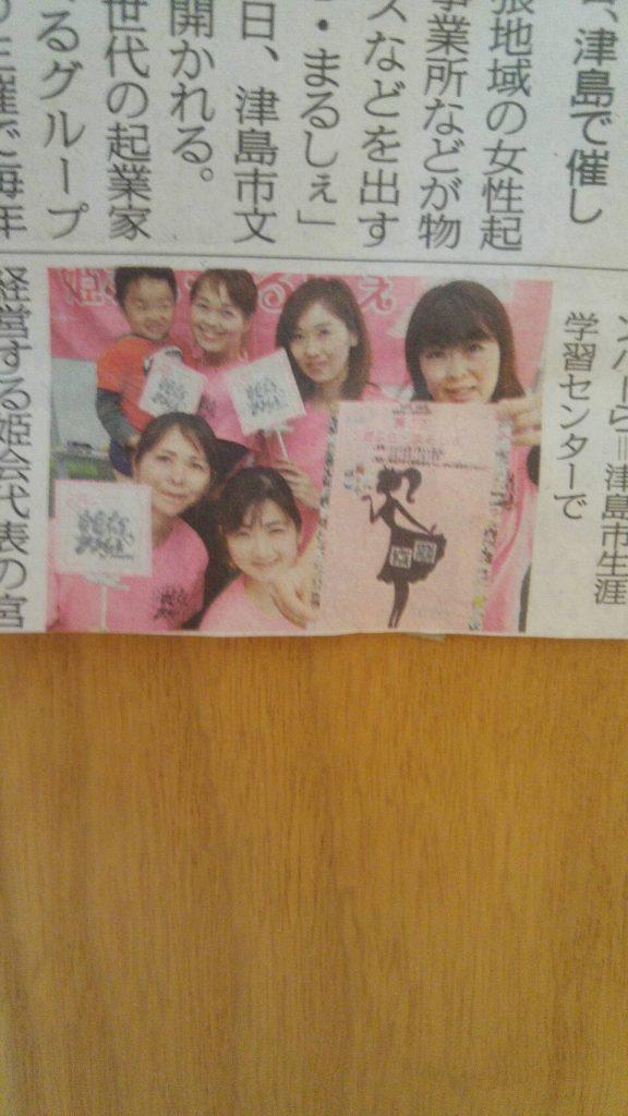 <新聞掲載>3月31日 姫ぷら・まるしぇ