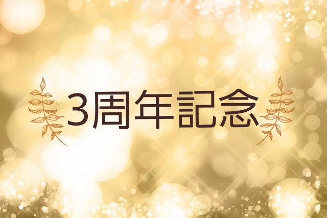 3・21 サロンを始めて3周年になります。