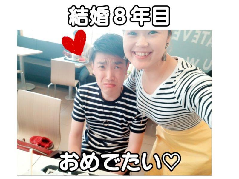 大倉夫妻8年目