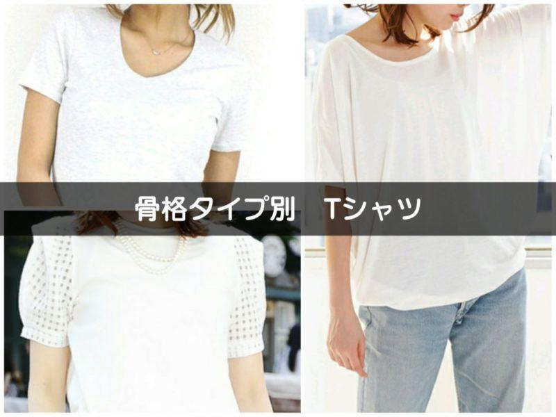 【骨格タイプ別】Tシャツ