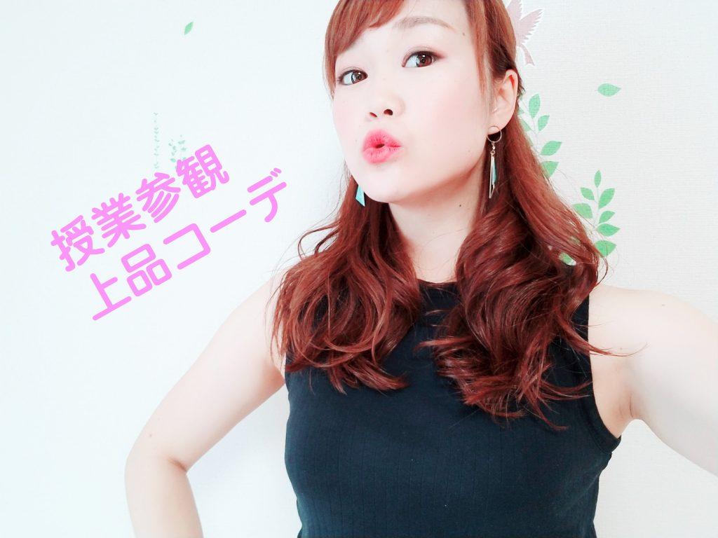 授業参観・PTAの30代上品コーデ(小学校編)