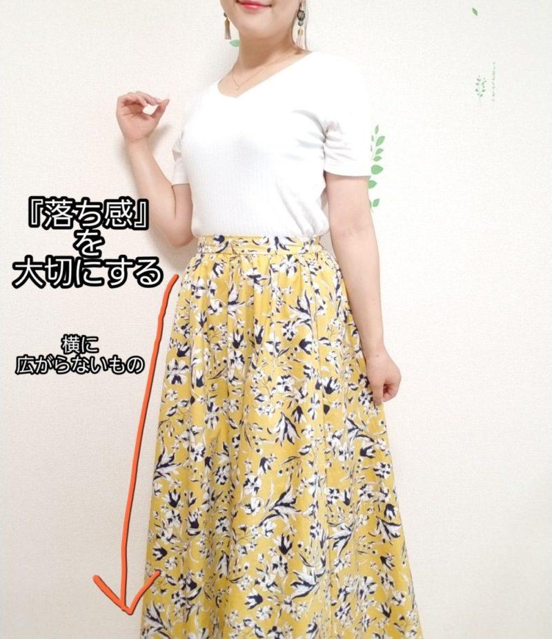 【30代ママ】ギャザースカートで着やせする方法