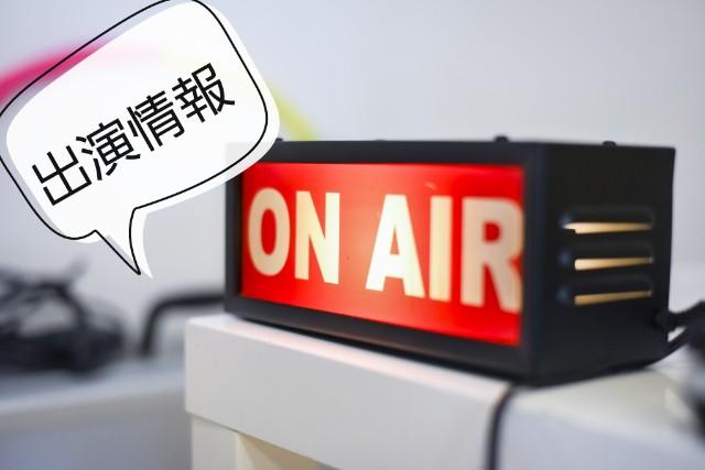 【ラジオ出演】質問募集