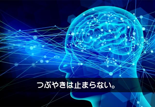 脳内で1日に何万回も呟いてる?