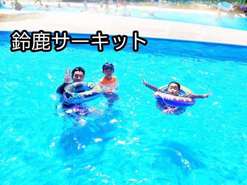 鈴鹿サーキットのプールに、誕生日月でお得に入る!
