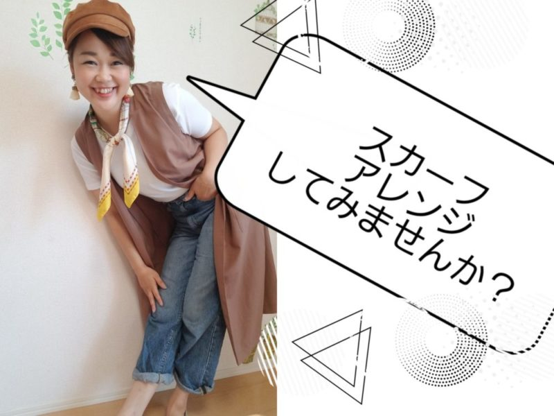 【募集中】スカーフアレンジ講座