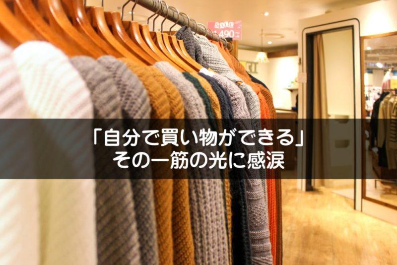 【感想】自分で買い物ができるという一筋の希望の光が見えました。