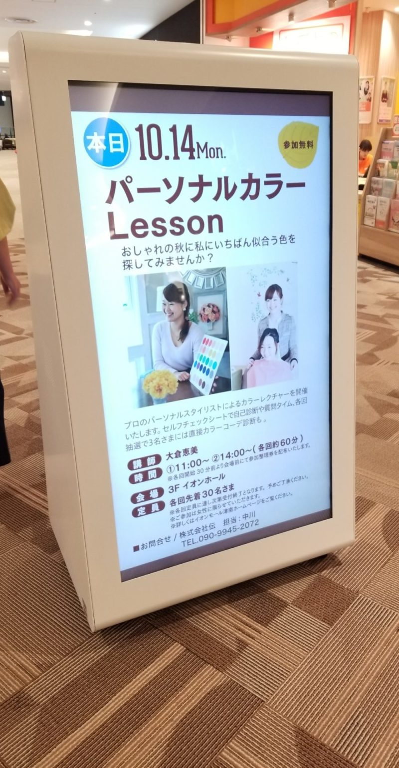 【起業様との仕事】イオンモール津南様にてパーソナルカラーlesson