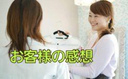 名古屋市・江南市/ペアシンデレラコース(骨格診断、カラー診断)