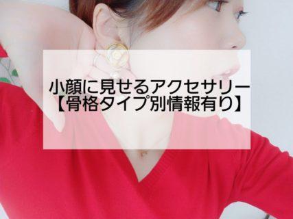 小顔に見せるアクセサリー【骨格タイプ別情報有り】