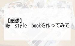 シンデレラコースと一緒に受けるのがおすすめ!My style book