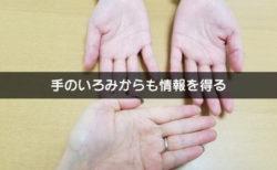 【骨格診断・パーソナルカラー診断・book作成】手の色からも情報を得る