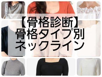【骨格診断】 骨格タイプ別 ネックライン