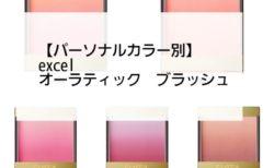 【パーソナルカラー別】excel(エクセル)   オーラティック ブラッシュ