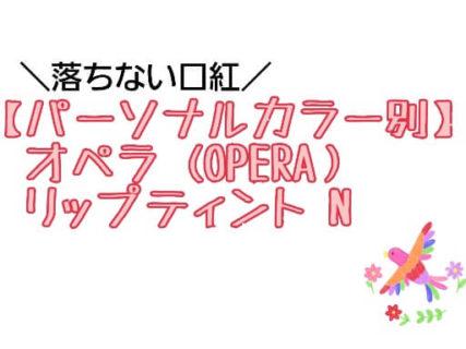 【パーソナルカラー別】オペラ (OPERA )リップティント N