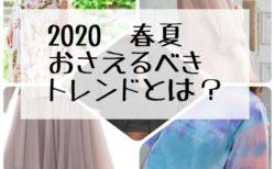 2020 春夏ファッション 押さえるべきポイント