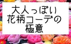 大人っぽい花柄コーデの極意