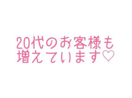 20代・ペアシンデレラコース受講増加中!