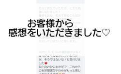 【お客様感想】30代 三重県津市在住のお客様