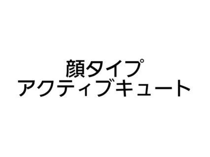 顔タイプ診断 アクティブキュート特徴(服装・アクセサリー・髪型)