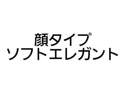 顔タイプ ソフトエレガント特徴(服装・アクセサリー・髪型)