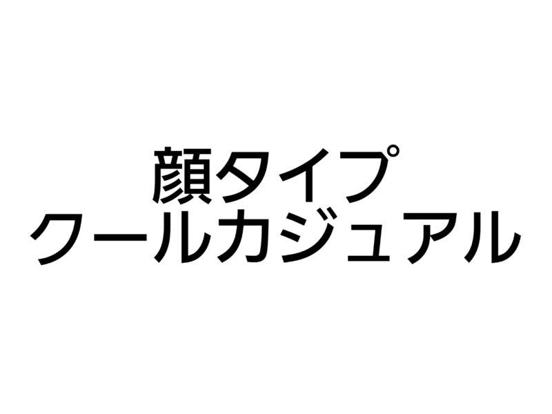 顔タイプ診断 クールカジュアル特徴(服装・アクセサリー・髪型)