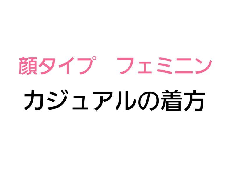 顔タイプフェミニンのカジュアル術① (アクティブ)キュート寄せ