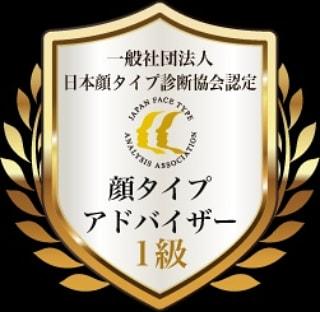 顔タイプ診断 (愛知県名古屋市、岐阜、三重)