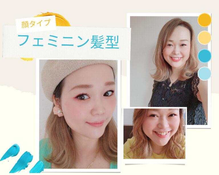 【顔タイプ】フェミニン おすすめ髪型