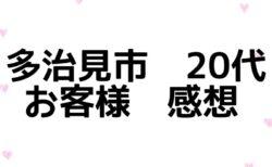 岐阜県多治見市/顔タイプ診断・骨格診断・パーソナルカラー診断