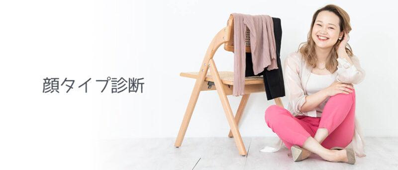 顔タイプ診断(愛知県名古屋市、三重、岐阜)