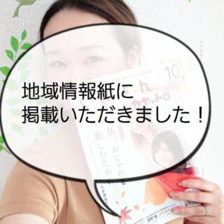 地域情報紙【くれよん】に取材・掲載されました!